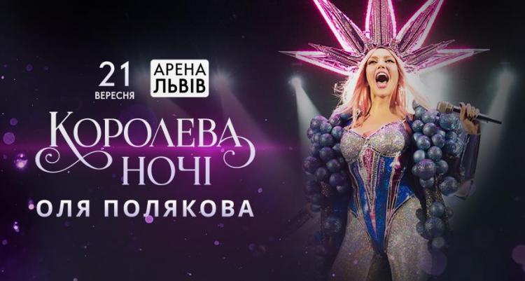 Оля Полякова. Королева Ночі