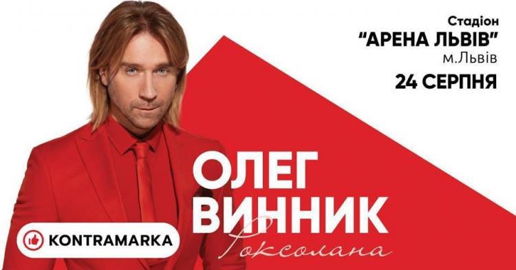 Олег Винник. Тур 2019 «Роксолана»