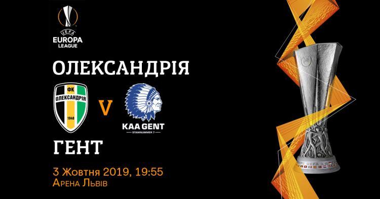 Матч Ліги Європи «Олександрія» – «Гент»
