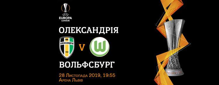 """ФК """"Олександрія"""" – """"Вольфсбург"""""""