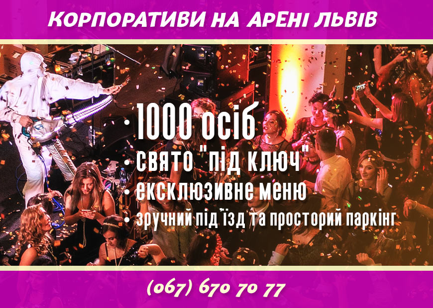 Корпоративи на Арені Львів