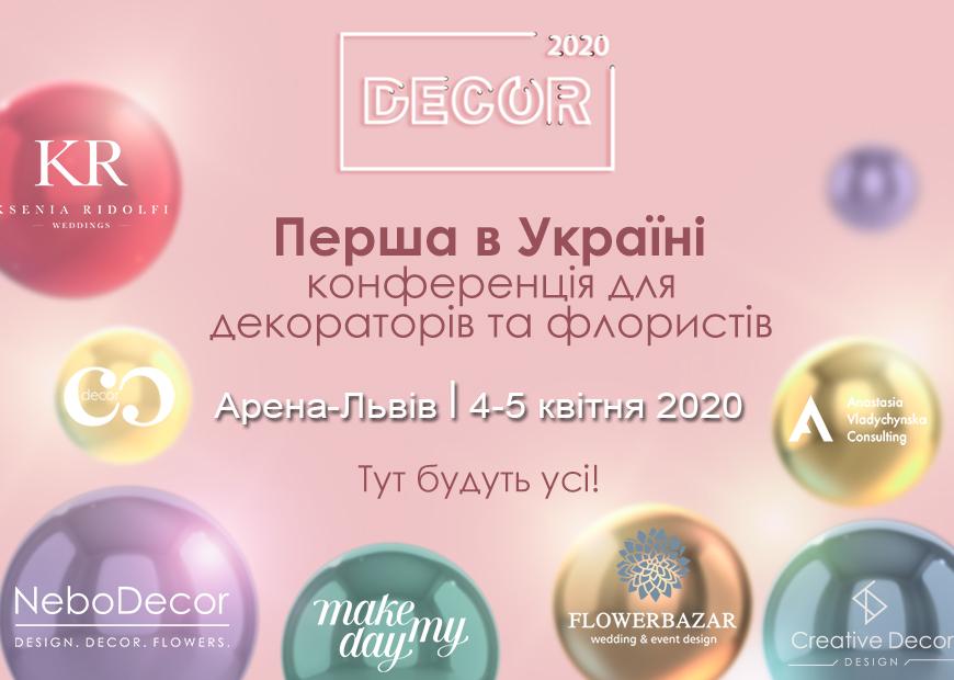 Decor 2020  у Львові