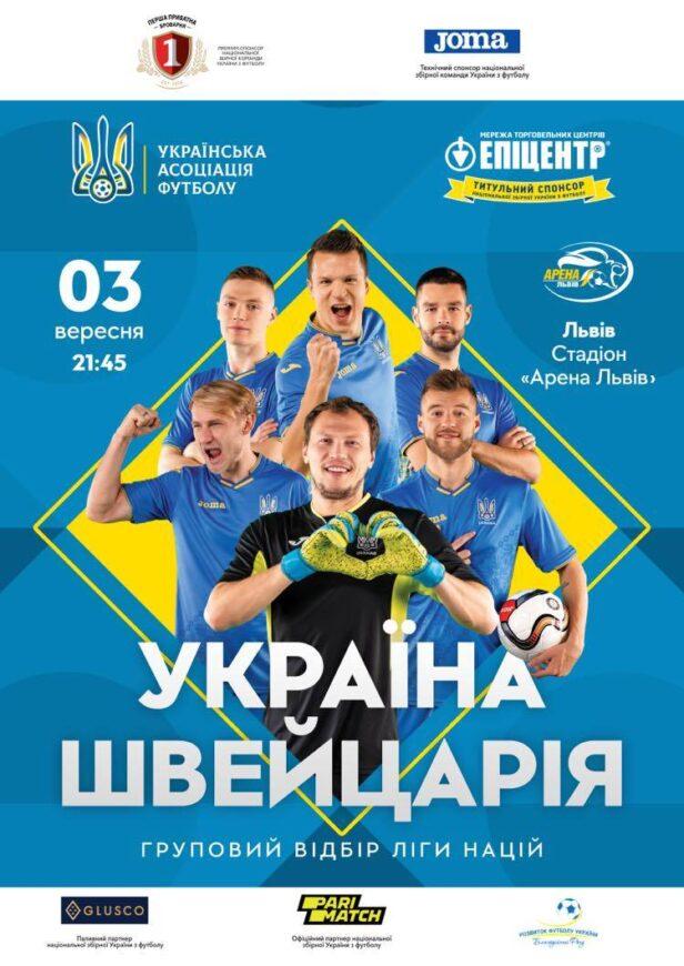Матч Ліги Націй УЄФА Україна – Швейцарія. БЕЗ ГЛЯДАЧІВ!