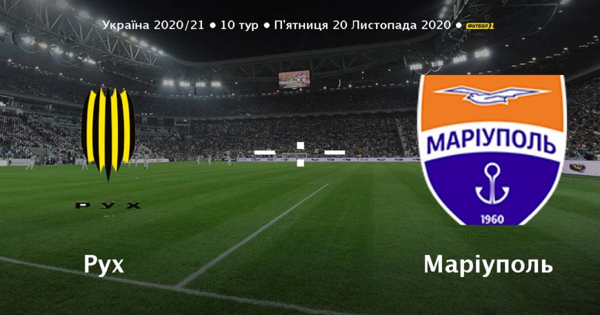 Матч «Рух» – «Маріуполь» пройде на «Арені Львів». БЕЗ ГЛЯДАВ!
