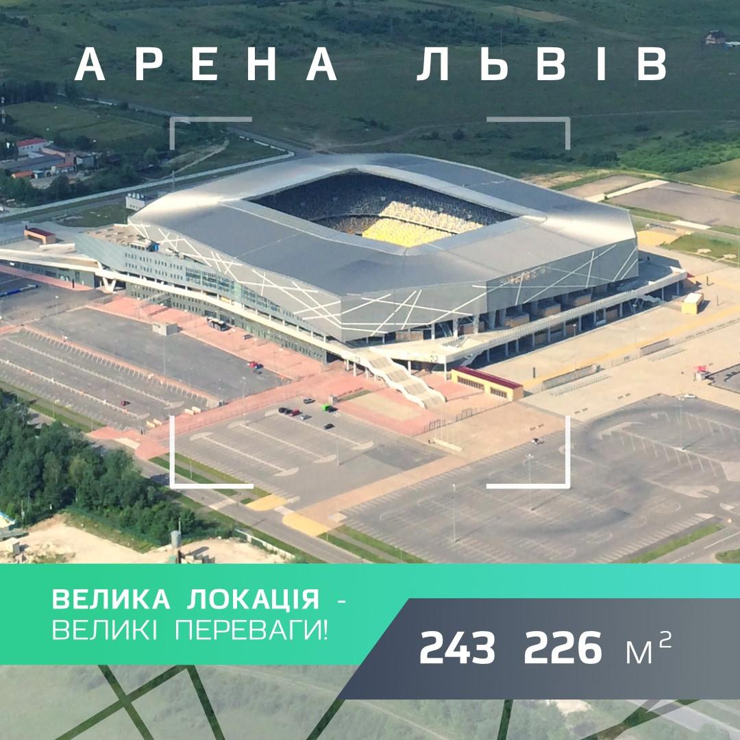Локація Арена Львів