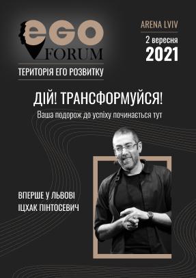 """Ego Forum """"Дій. Трансформуйся""""  на Арені Львів."""