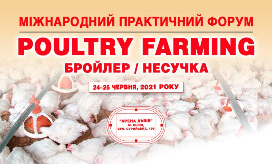 Міжнародний практичний форум POULTRY FARMING