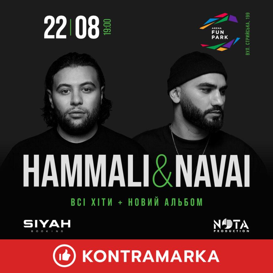 HammAli & Navai з концертом у Львові.