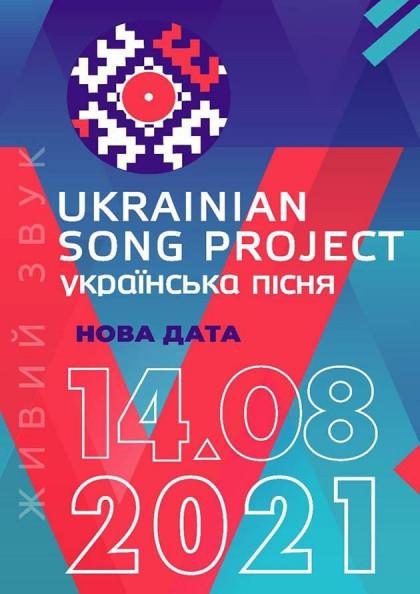 """Фестиваль-концерт """"Українська пісня"""" знову на Арені."""