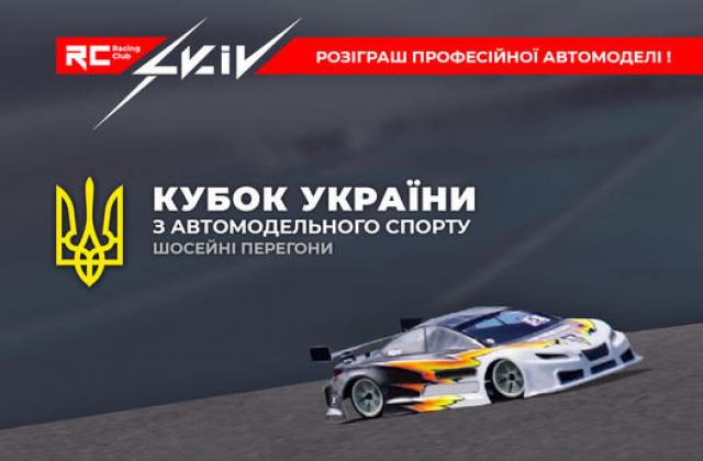 Кубок України з автомодельного спорту