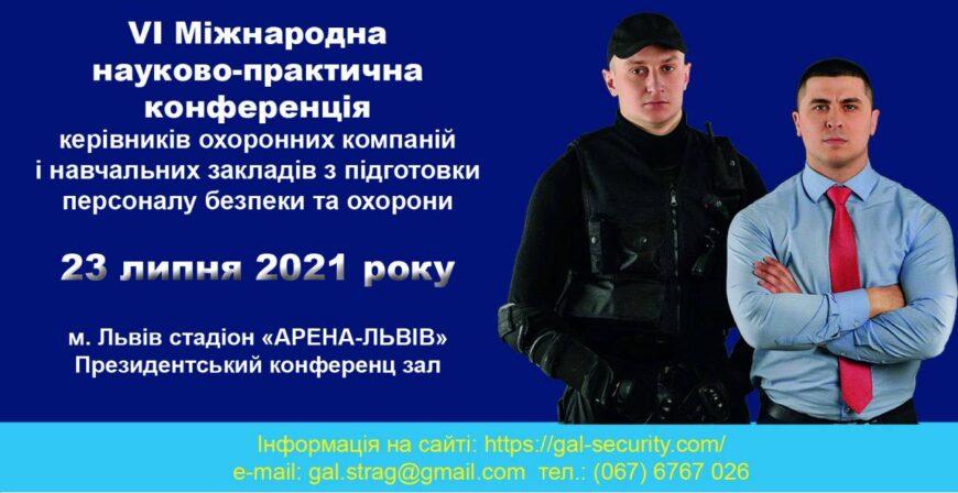 VI Міжнародна науково-практична конференція з безпеки та охорони