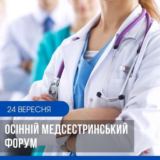 24 вересня – осінній медсестринський форум на «Арені Львів»