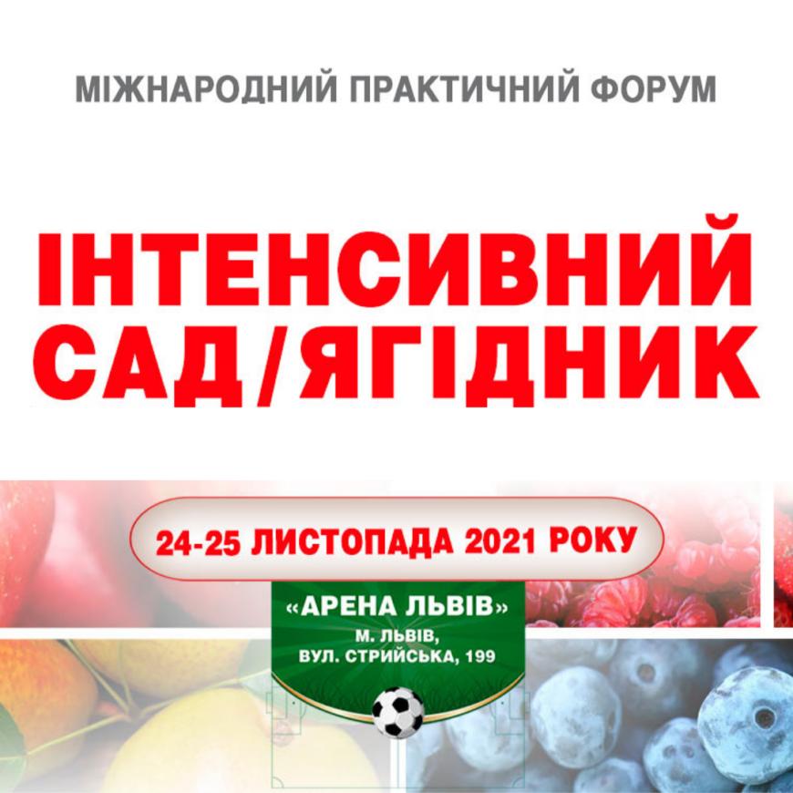 24-25 листопада Міжнародний практичний форум «ІНТЕНСИВНИЙ САД/ЯГІДНИК»